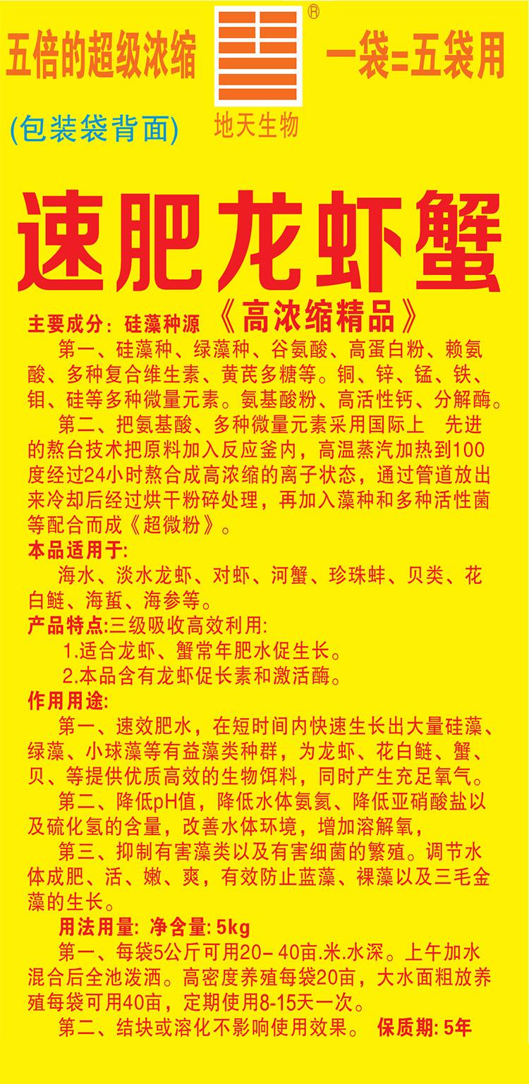 速肥龍蝦蟹8-15.jpg